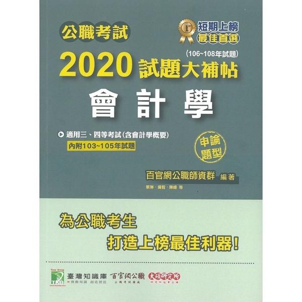 公職考試2020試題大補帖會計學(申論題型)
