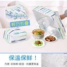 【小】日式食物保溫罩(鋁箔內裡 可保溫保鮮)//食物罩 野餐 露營用品 保溫罩 飯菜罩餐桌蚊帳