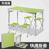 摺疊桌擺攤戶外摺疊桌子家用簡易摺疊餐桌椅便攜式小桌子摺疊 小艾時尚NMS