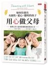 用心做父母:如何培養出有韌性、愛心、聰明的孩子【城邦讀書花園】