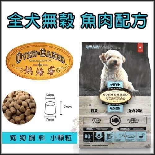 『寵喵樂旗艦店』烘焙客(非吃不可)Oven-Baked《全犬-無穀魚肉配方(小顆粒)》12.5磅