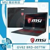 MSI 微星 GV62 8RD-007TW 15吋電競筆記型電腦(8代i7六核心∥ GTX1050Ti獨顯4G∥128GB SSD+1TB)