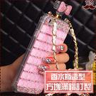 三星 Note8 S8 S8 Plus 方塊純色 滿鑽 香水造型 掛繩 軟殼 貼鑽 水鑽殼 透明 防摔 香水瓶