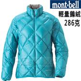 Mont-bell 800FILL 高保暖超輕鵝絨羽絨外套 女~湖綠 (1101360 IGN) 特惠款