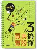 二手書《3天搞懂美股買賣 - 不出國、不懂英文,也能靠蘋果、星巴克賺錢》 R2Y ISBN:9862482958