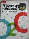 【書寶二手書T3/行銷_C9H】互聯網思維的商業實戰_陳光鋒