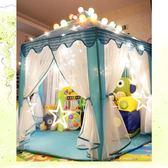 兒童帳篷六角超大室內游戲屋公主寶寶過家家小孩玩具波波海洋球池WY