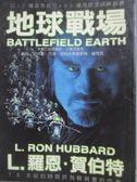 【書寶二手書T7/一般小說_MOK】地球戰場(上)_L.羅恩賀伯