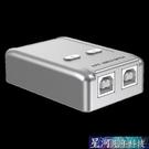 切換器 邁拓維矩 打印機共享器usb分線器2口轉換器兩台共用切換器自動一拖二轉接頭 星河光年