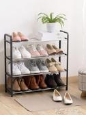 多層組裝簡易鞋架多功能鞋子置物架簡約收納架現代宿舍省空間鞋櫃 卡卡西YYJ