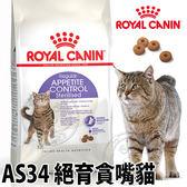 【培菓幸福寵物專營店】法國皇家AS34《絕育貪嘴貓》飼料 -2公斤