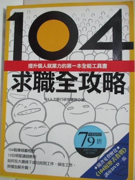 【書寶二手書T2/財經企管_KAB】104求職全攻略_104人力銀行研究團隊