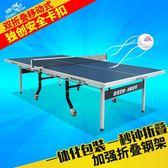 乒乓球桌雙折疊移動式乒乓球台室內家用乒乓球案標準兵乓球台wy