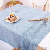 北歐棉麻小清新餐桌布家用ins風簡約純色長方形茶幾桌布台布布-享家生活館