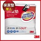 3M平單式保潔墊(單人床包套) PD1114 - 7100029308【AF05058】99愛買小舖