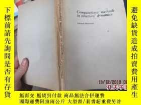 二手書博民逛書店computational罕見methods in struct