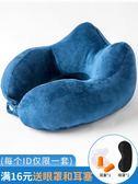 脖子枕頭護頸枕u型枕旅行必備頸椎飛機睡覺神器u形頭枕記 【全網最低價】