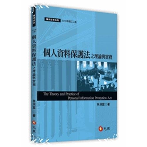 個人資料保護法之理論與實務(2版)