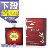 Yves Saint Laurent YSL Opium 鴉片女性淡香水 30ML