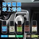 【男性專屬車上香氛 海洋+鼠尾草+綠茶+檀香+檸檬草】