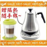 《搭贈隨手杯》Tiamo HB-3166C 五段式定溫 0.8公升 手沖細口壺 電水壺 快煮壺 (HG2448)