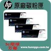 HP 原廠四色高容量套組碳粉匣 CF500X + CF501X + CF502X + CF503X (202X)