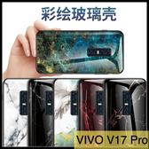 【萌萌噠】VIVO V17 Pro (6.44吋) 創意簡約大理石紋 裂紋保護殼 全包軟邊 鋼化玻璃背板 手機殼