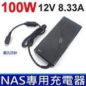 NAS專用 100W 12V 8.33A 原廠規格 變壓器 充電器 電源線 充電線 JYH100-105-12 EDAC 翌勝 硬碟專用