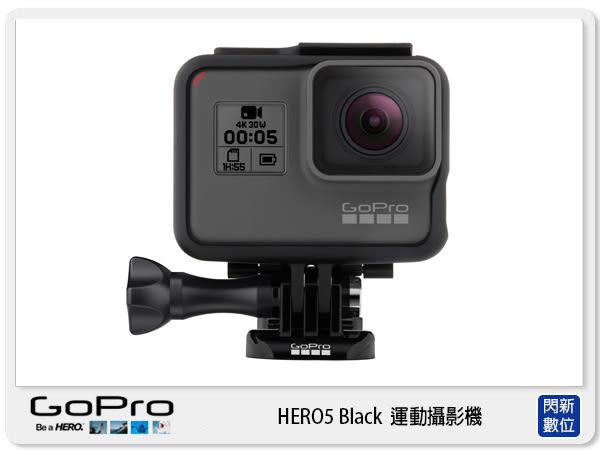 【分期0利率,免運費】 現貨! GoPro Hero5 Black 黑色版 運動攝影機(hero 5,台閔公司貨)
