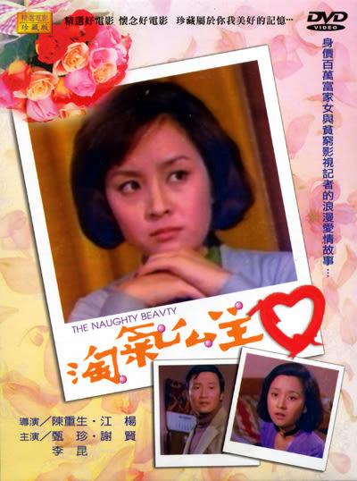 淘氣公主DVD 甄珍/謝賢