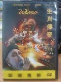 影音專賣店-B15-013-正版DVD*動畫【生肖傳奇】-國語發音