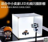 攝影補光燈 LED小型攝影棚 補光套裝迷你 拍攝拍照燈箱柔光箱簡易攝影道具 JD 小天使