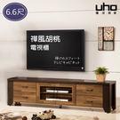 【UHO】ZL-禪風胡桃6.6尺電視櫃 低櫃 免運