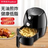 空氣炸鍋家用新款無油低脂智慧自動大容量薯條機電炸鍋YYJ 育心館