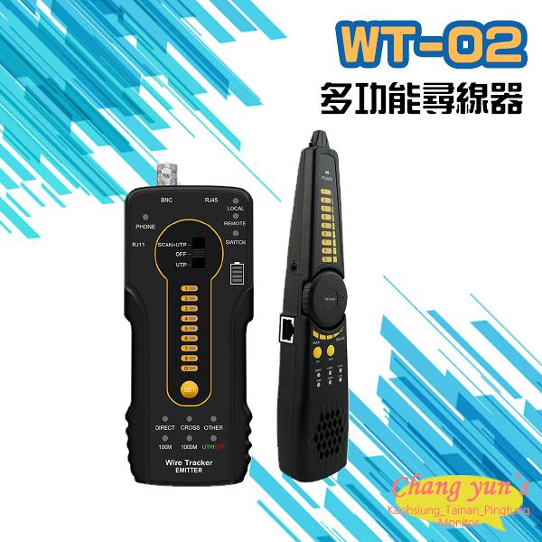 高雄/台南/屏東監視器 WT-02 多功能尋線器 網路線 同軸線 電話線 線路測試 查線儀 短路斷線