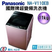 【信源】)11公斤【Panasonic 國際牌】超變頻洗衣機NA-V110EB/NA-V110EB-PN