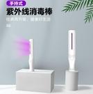 現貨 紫外線手持消毒燈 殺滅細菌 口罩消毒 隨身UV-C紫外線殺菌燈【快速出貨】