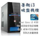 【台中平價鋪】全新 微星暑期i3破盤機種 【i3-4150+ 4G-D3+500G大容量+ H81晶片 512顯示】