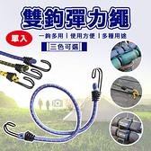攝彩@雙鉤彈力繩 單入 彈力掛鉤鬆緊繩 自行車捆綁繩 固定繩