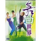 舞曲世界CD (10片裝)