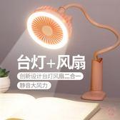 電風扇usb小風扇迷你可充電隨身學生宿舍床上辦公室靜音夾式小型電風扇(百貨週年慶)