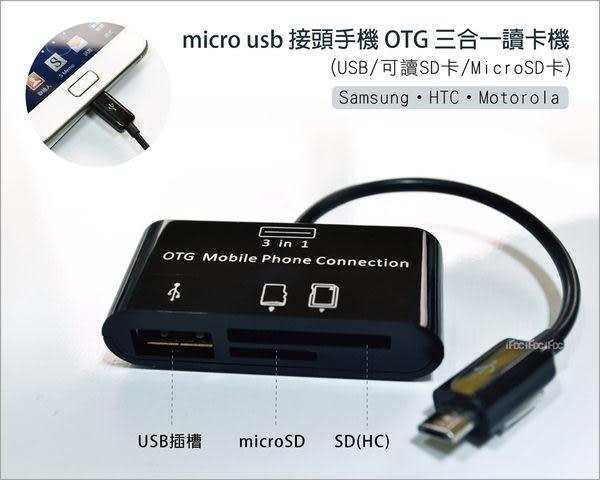 《 3C批發王 》手機專用 三合一 MicroUSB to 讀卡機+ HUB 傳輸線 支援Samsung智慧型手機