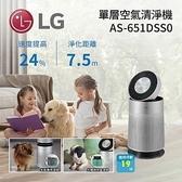 【結帳再折+分期0利率】LG PuriCare 360°空氣清淨機 AS651DSS0 寵物功能增加版 單層 適用坪數19坪