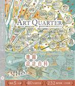 Art Quarter藝術象限 1月號/2017 第15期