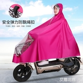 電動車雨衣長款全身單雙人騎電瓶摩托自行車專用雨披男女加大加厚『艾麗花園』