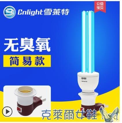 雪萊特紫外線消毒燈殺菌燈家用移動式滅菌燈便攜室內除螨紫外線燈 MKS免運