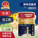 【漆寶】立邦淨味兒童漆乳膠漆(5公升裝)◆買1罐送室內精巧或2罐送室內專業工具組
