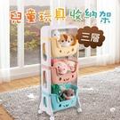 貓咪款 3層兒童玩具收納架 收納架 儲物櫃 書櫃 書架 玩具收納 ⭐星星小舖⭐ 台灣現貨