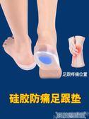 墊足跟痛鞋墊 足跟墊骨刺鞋墊軟男女腳后跟疼痛硅膠加厚減震腳跟墊足跟痛跟腱炎 科技藝術館