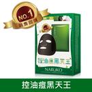 NARUKO茶樹控油痘黑天王3+1面膜組(茶樹*3入+紅薏仁*1入)